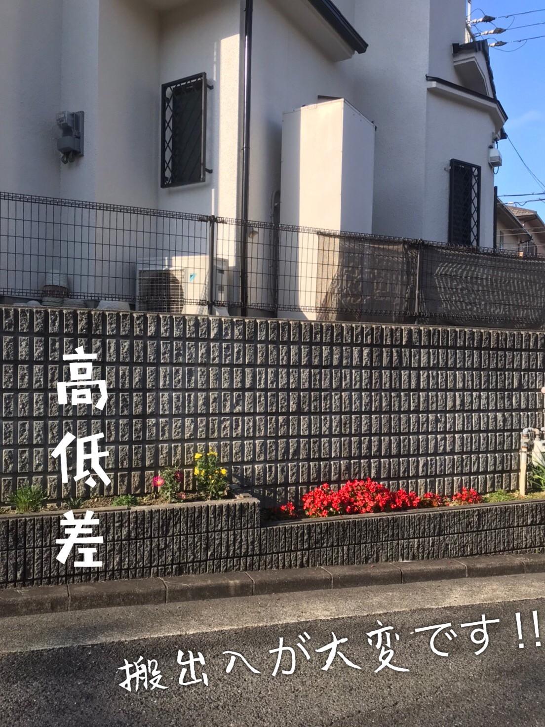 狭 山びこ 大阪